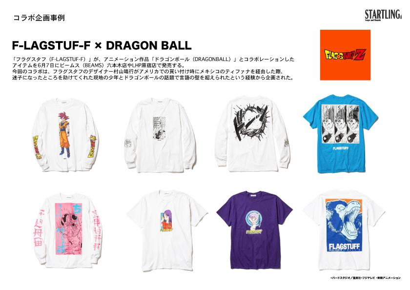 F-LAGSTUF-F × DRAGON BALL
