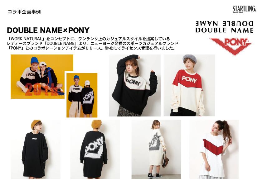 DOUBLE NAME×PONY