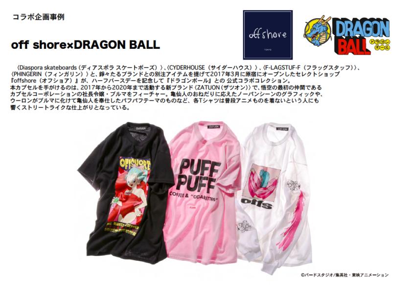 off shore×DRAGON BALL