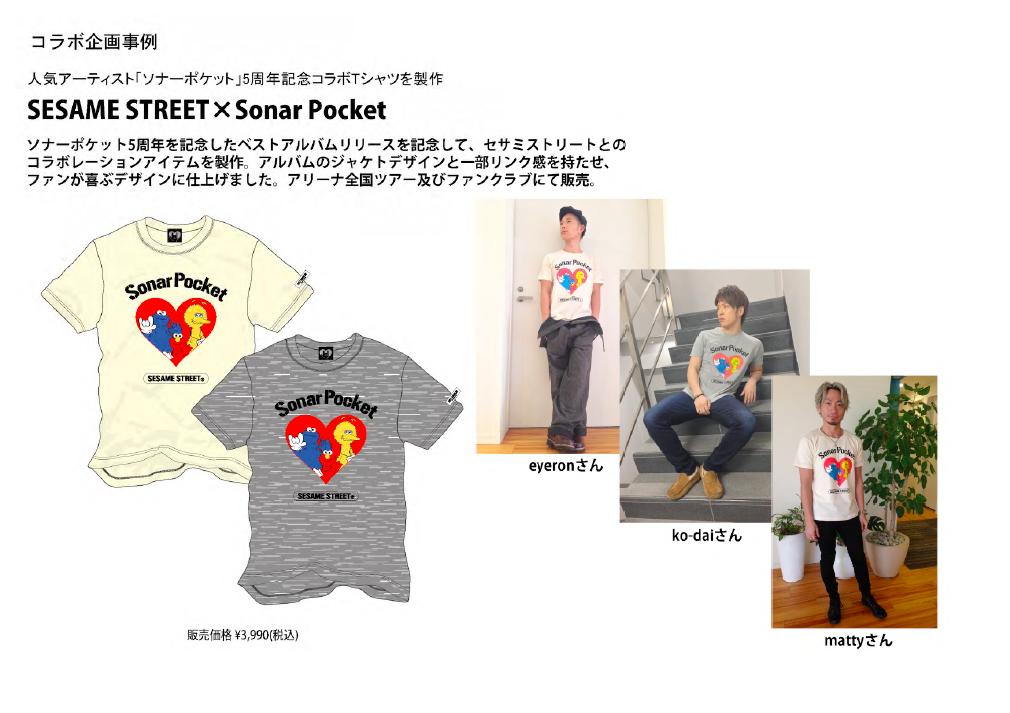SESAME STREET×Sonar Pocket