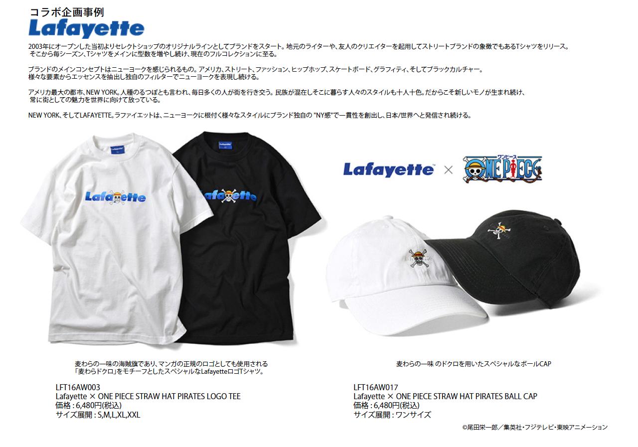 Lafayette×ONE PIECE