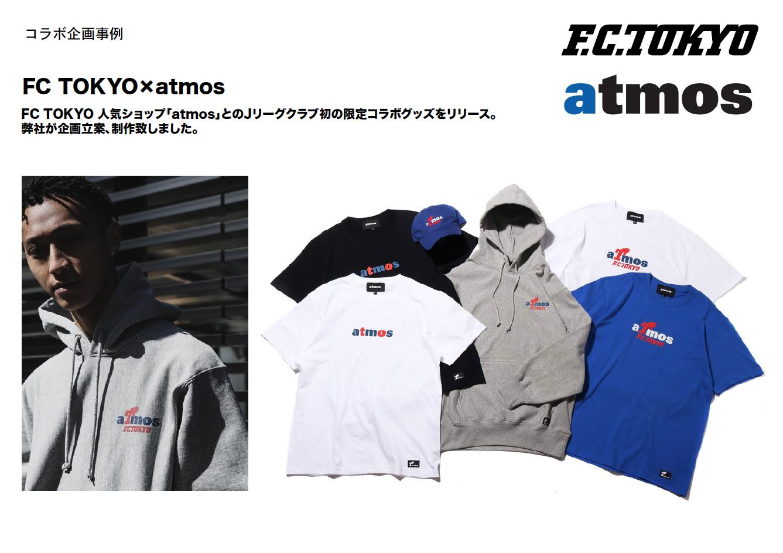 FC TOKYO×atmos
