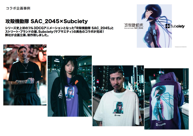 攻殻機動隊SAC_2045×Subciety